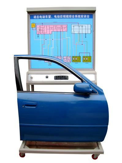 凌志电动门窗后视镜综合系统实训台