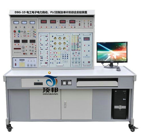 电工电子电力拖动、PLC控制及单片机综合实验装置