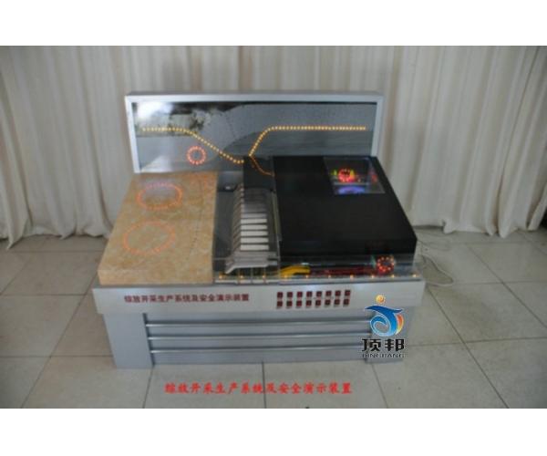 综采开采生产系统及安全演示装置