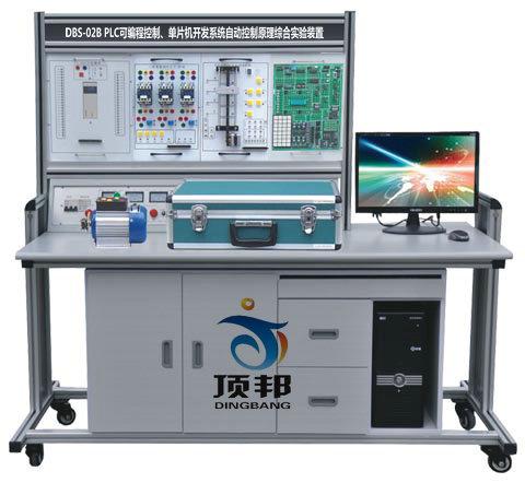 PLC可编程控制、单片机开发系统自动控制原理综合实验装置