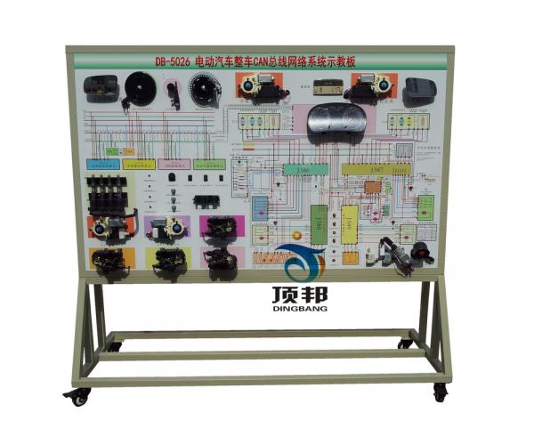 电动汽车整车CAN总线网络系统示教板