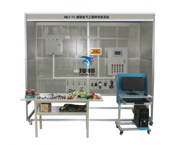 建筑电气工程师考核系统